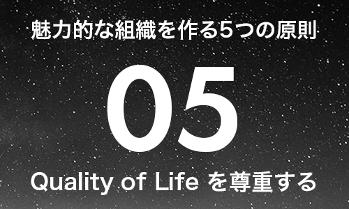 Quality of Life を尊重する