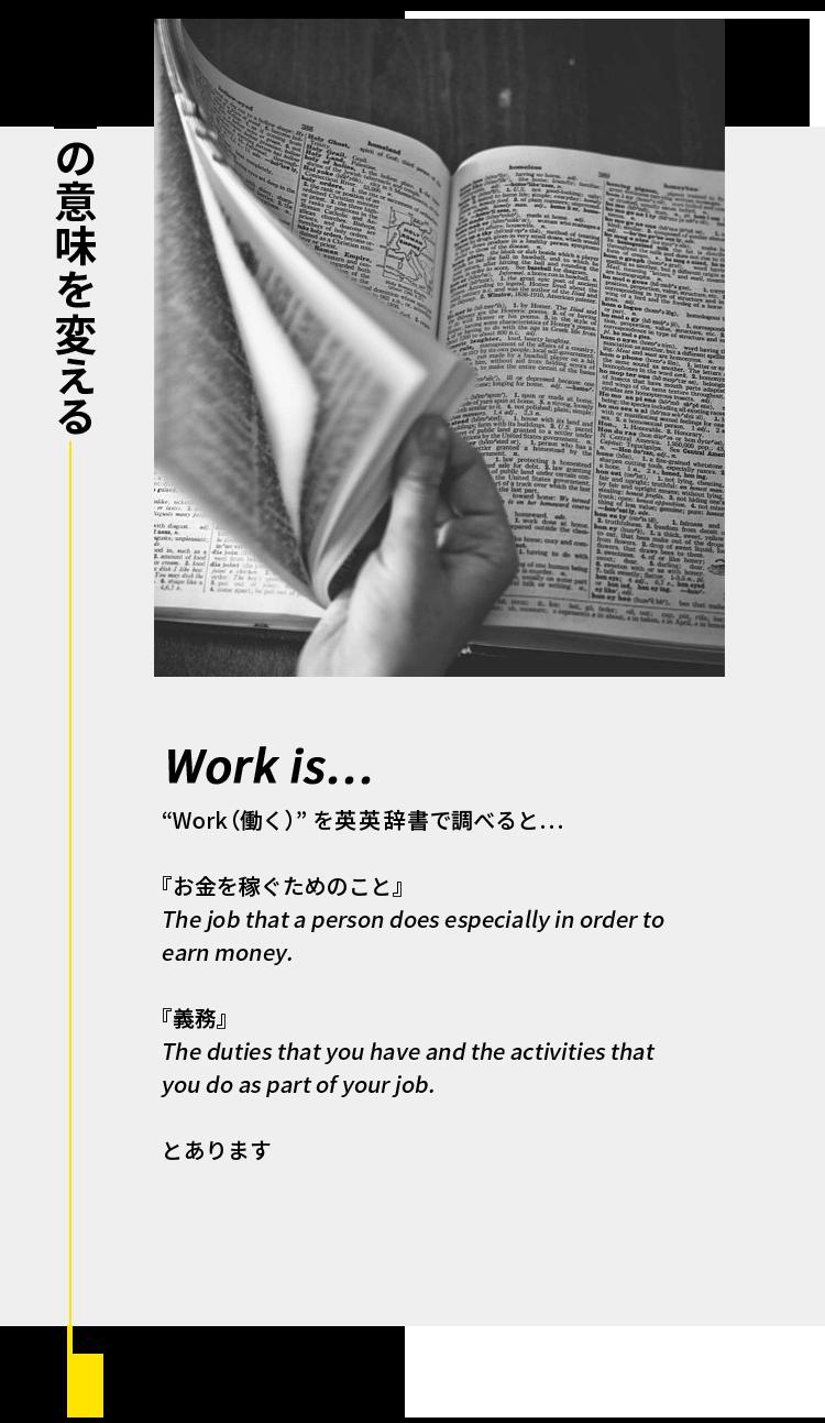働くの意味を変える